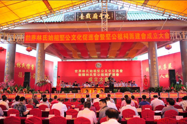 世界林氏始祖坚公文化促进会成立大会在福建晋江隆重举行
