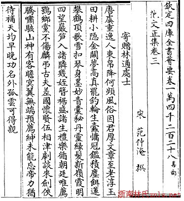 【宋】范仲淹《寄赠林逋处士》(梅妻鹤子 林和靖)