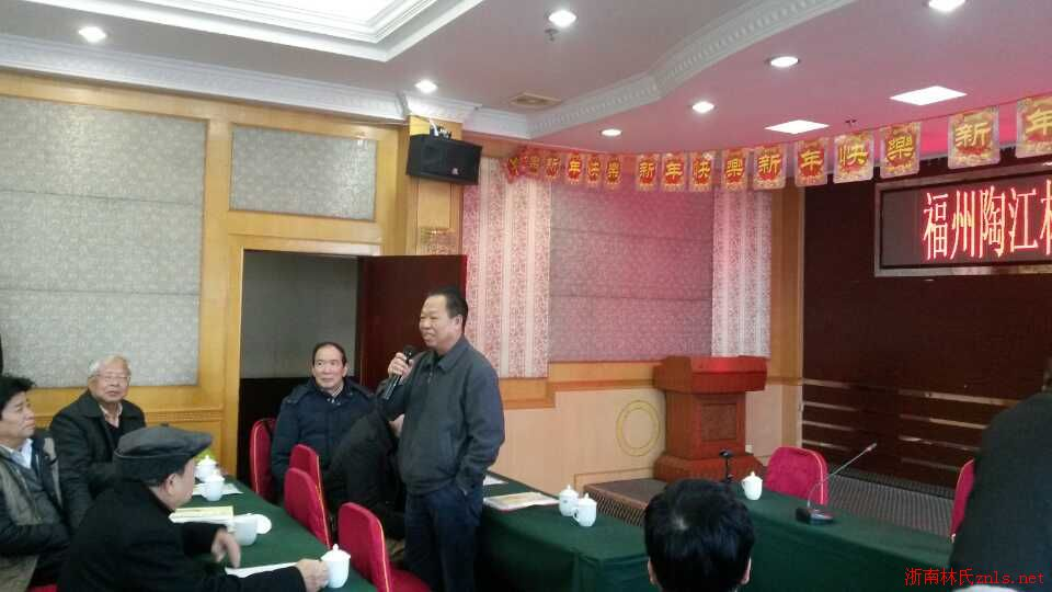 福州陶江林氏宗亲会会议暨联谊会在福州隆重举行