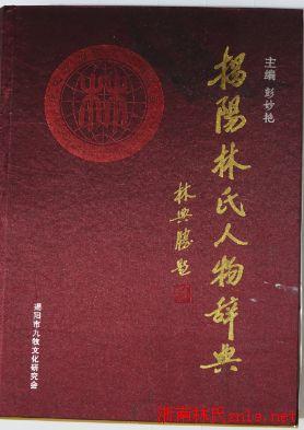 林氏家谱文献目录收集图片