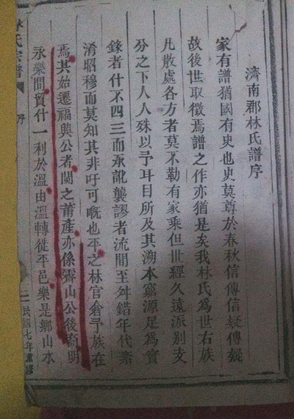 【清】林梦楠《济南郡林氏谱序》(苍南林官仓)